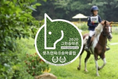 한국마사회, 국내 승마산업 견인…2020년 '그린승마존' 선정