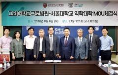 고대 구로병원-서울대 약대, '의약학기술 발전' 공동연구 MOU 체결
