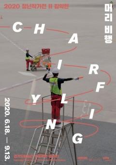경기문화재단 경기도미술관, 청년작가전 Ⅱ '머리 비행' 개최