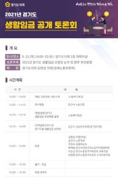 경기도의회, '2021년도 경기도 생활임금 공개토론회' 개최