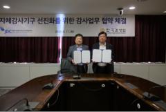 한국감정원, JDC와 감사부문 MOU 체결
