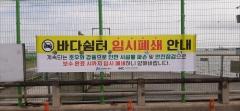 인천항만공사, 인천 신항 바다쉼터 임시 폐쇄…폭우 피해 시설물 보수