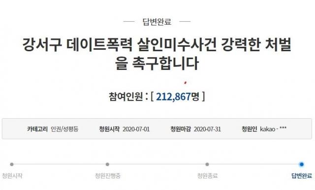 """靑, '데이트 폭력 엄중처벌' 청원 답변…""""엄정 대응 필요"""""""