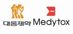 대웅제약 vs 메디톡스, ITC 예비판결문 놓고 또다시 격돌