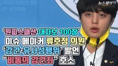 [뉴스웨이TV]'원피스 패션·대자보 100장' 이슈 메이커 류호정···비동의 강간죄 호소