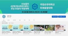 순천대 미래융합대학, 유튜브 채널 'S라이프' 개설…비대면 입시 홍보
