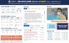 안양시, 확진자 동선 삭제 '인터넷 방역 신고센터' 운영