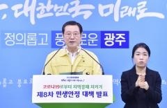 광주시, 코로나19 직격탄 문화예술 등 6개 분야 응급지원