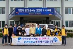 순천대, 수해복구 자원봉사 및 구호 물품 전달