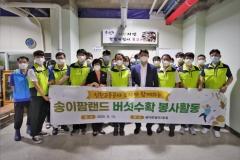 인천교통공사 노사, 지역 자활센터 봉사활동 및 나눔 행사