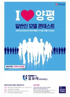 반도건설 'I♥양평, 지역·일반인 모델 콘테스트' 개최