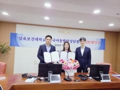 삼육보건대, 한국아동발달상담협회와 업무협약 체결
