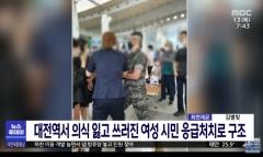 대전역서 의식 잃은 여성, 군인이 '하임리히법'으로 살려