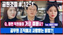 영등포구 유튜브 공식채널 '영구네' 누적 조회수 100만뷰 돌파
