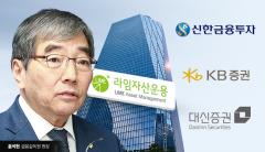 증권 CEO 중징계 나올까…라임 판매사 제재심 '운명의 날'