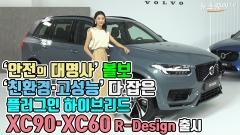 '안전의 대명사' 볼보, '친환경·고성능' 다 잡은 플러그인 하이브리드 XC90·XC60 R-Design 출시