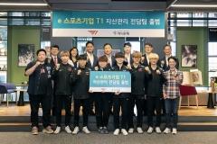 하나은행, e스포츠팀 T1 자산관리 전담팀 출범