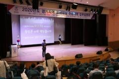 경복대, 한국전문대학교육협의회 '경기지역 교사대상 전문대학 입학설명회' 열려