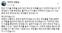 """박주민 """"민주당 지지율 하락, 미래 고민하게 된다"""""""