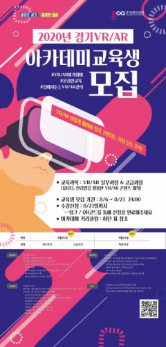 경기콘텐츠진흥원, 'VR/AR 아카데미' 교육생 모집