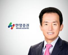"""임재택 한양증권 사장 """"최고로 강한 증권사를 향해 달릴 것"""""""