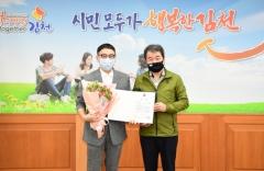 김천시, '노인맞춤돌봄서비스 우수영상제작' 복지부 장관상 수상