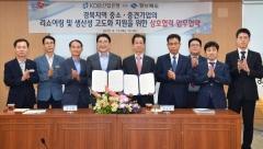 경북도-산업은행, '지역기업 리쇼어링 장려·지원' 맞손