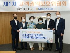 농협손보, 고객권익보호위원회 신설…소비자 보호 강화