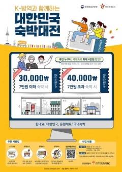 '클릭 준비' 오늘(14일) 오전10시 숙박 할인쿠폰 100만장 풀려