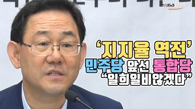 """'지지율 역전' 민주당 앞선 통합당 """"일희일비않겠다"""""""