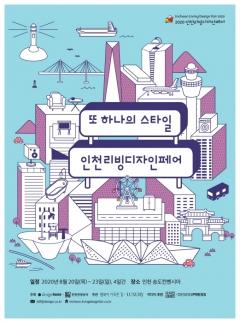 인천관광공사, 20~23일 '2020 인천리빙디자인페어' 개최