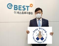 김원규 이베스트투자증권 대표, 코로나19 극복 기원 '스테이 스트롱 캠페인' 동참