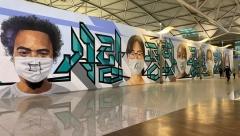 경기문화재단-인천국제공항공사, 인천공항 공공예술 그래피티 아트 '다시 만나자' 선보여