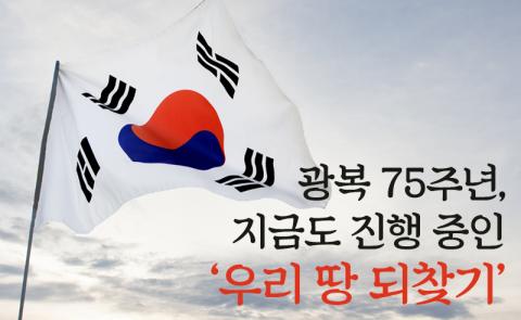 광복 75주년, 지금도 진행 중인 '우리 땅 되찾기'