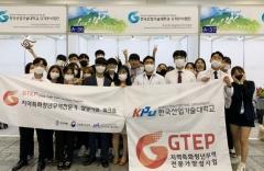 한국산업기술대, '2020 로하스박람회' 참가