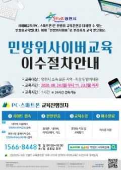 영천시, 올해 민방위교육 온라인으로 전환