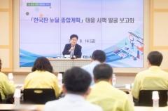 구미시, 한국판 뉴딜계획에 발빠른 대응 나서