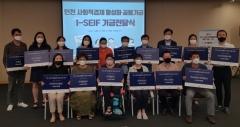 수도권매립지관리공사, 인천항만공사 등과 사회적경제 활성화 공동기금 전달