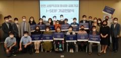 인천항만공사, 사회적 경제기업에 3억1천만원 전달