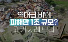 [카드뉴스]'역대급 비'에 피해만 1조 규모?···과거 사례 보니