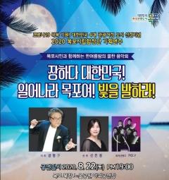 목포시립합창단, 한여름밤 추억 기획연주회 개최