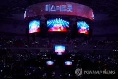 '미스터트롯' 서울공연, 코로나 재확산에 또 제동…무기한 연기