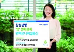 삼성생명, '암+사망+노후자금' 변액종신보험 출시
