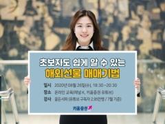 키움증권, '해외선물 매매기법' 세미나 개최