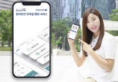 SKT-DGB대구은행, 양자보안 모바일 뱅킹 서비스 내달 출시