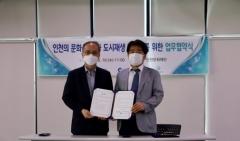 인천도시공사, `2020년 비룡공감2080 주민공모사업` 참여자 모집 外