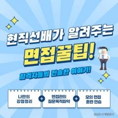 성남도시개발공사, 합격자들의 필승 비법 담은 카드뉴스 공개