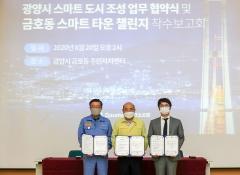 광양시, '스마트도시 조성' 업무협약 체결