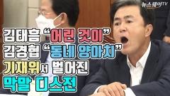 """김태흠 """"어린 것이"""" 김경협 """"동네 양아치""""…기재위서 벌어진 핫한 디스전"""