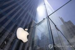 애플, 종가 기준 사상 첫 시가총액 '2조달러' 돌파…美상장사 최초